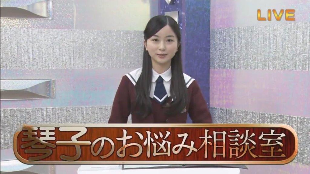 琴子のお悩み相談室