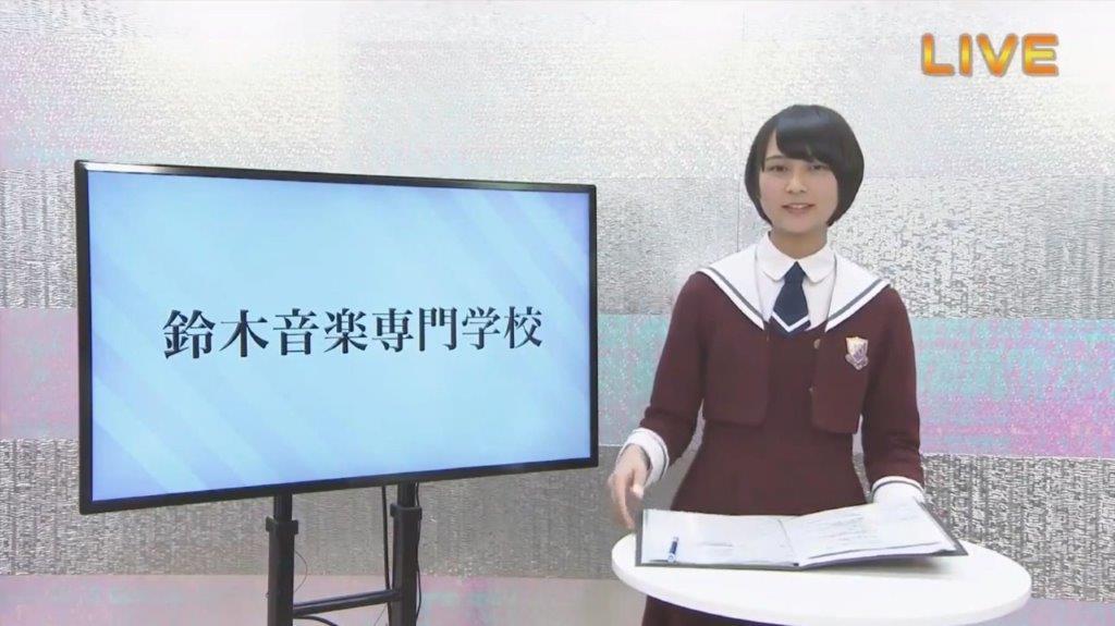 鈴木音楽専門学校