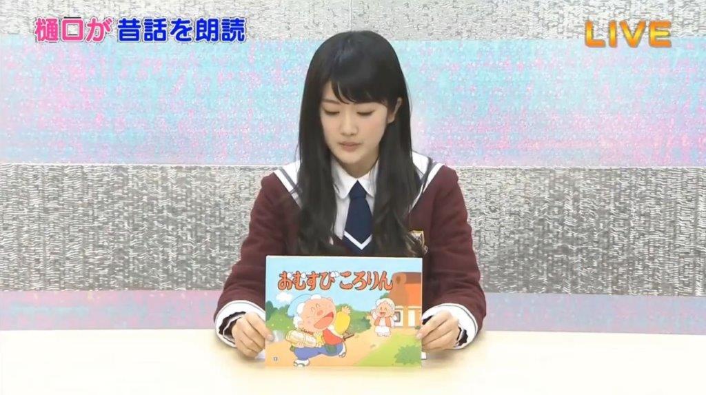 昔話を朗読 樋口日奈