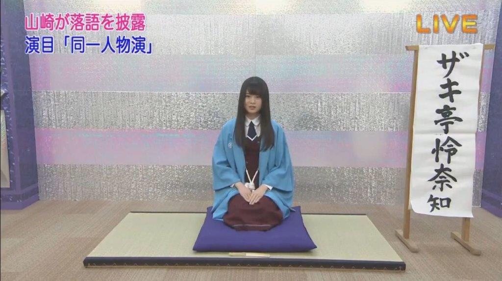乃木坂寄席 演目「同一人物演」