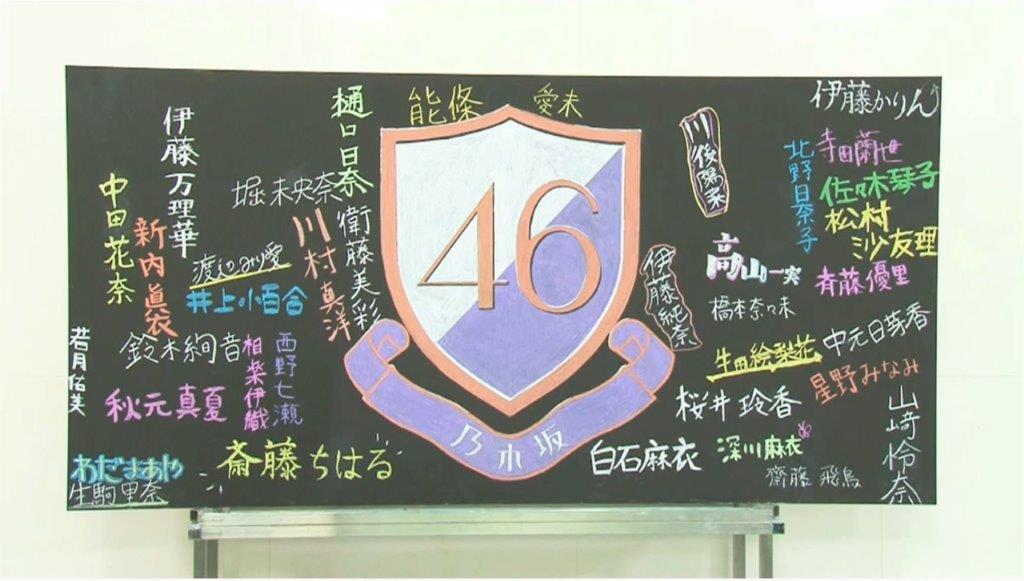 乃木坂46 黒板アート 名前
