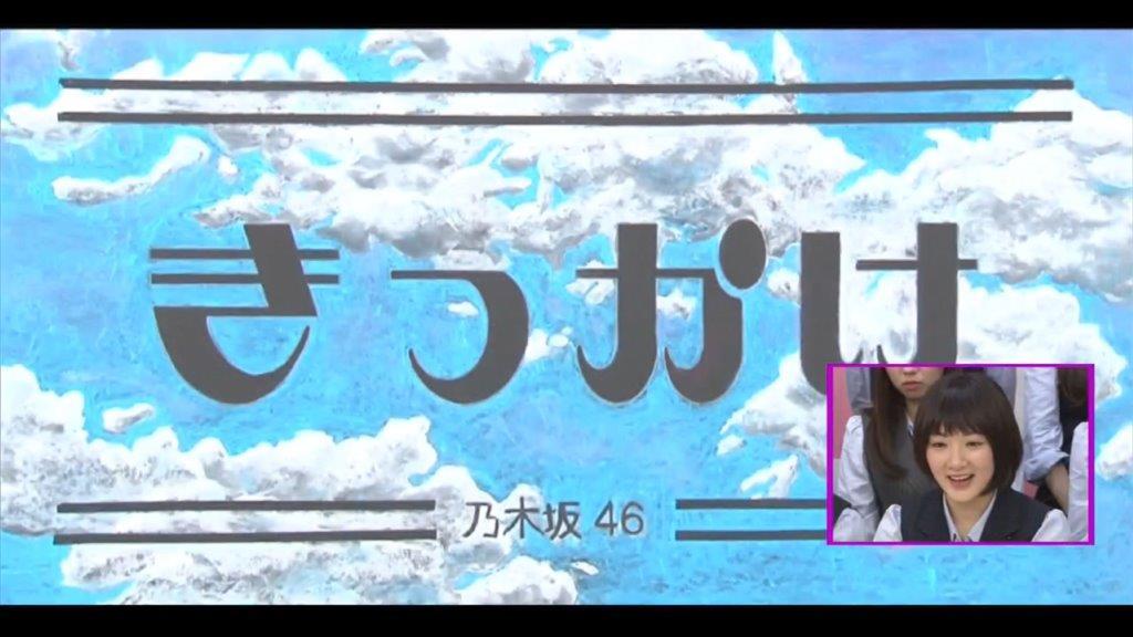 乃木坂46 きっかけ