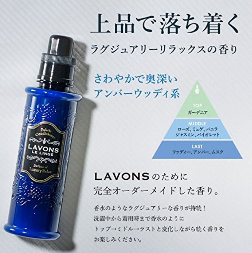 LAVONS ミスト