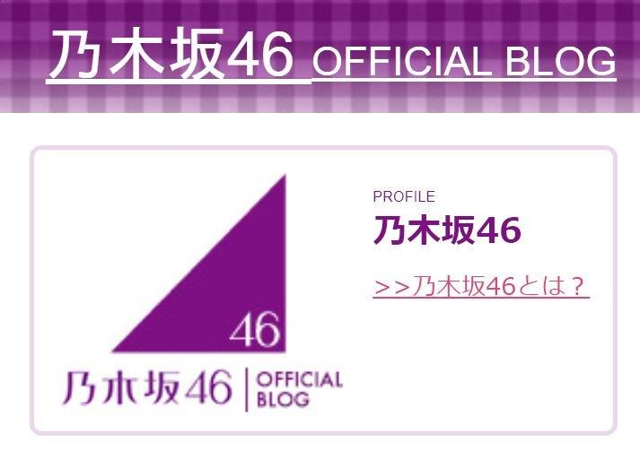 乃木坂46 OFFICIAL BLOG