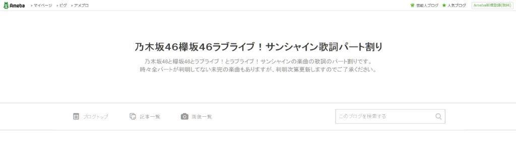 乃木坂欅坂46ラブライブ!サンシャイン歌詞パート割り