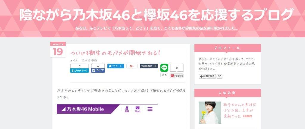 陰ながら乃木坂46と欅坂46を応援するブログ
