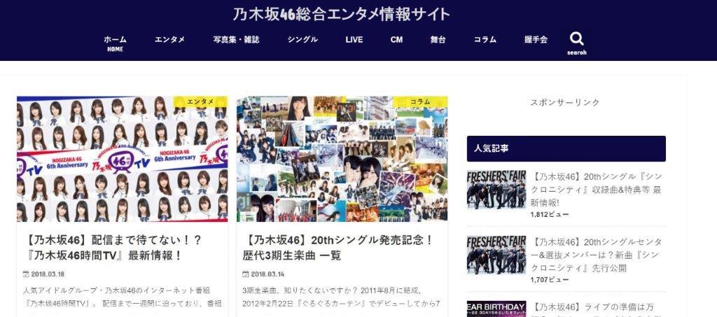 乃木坂46総合エンタメ情報サイト