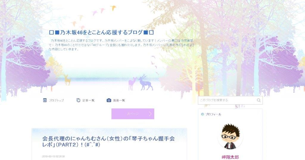 乃木坂46をとことん応援するブログ