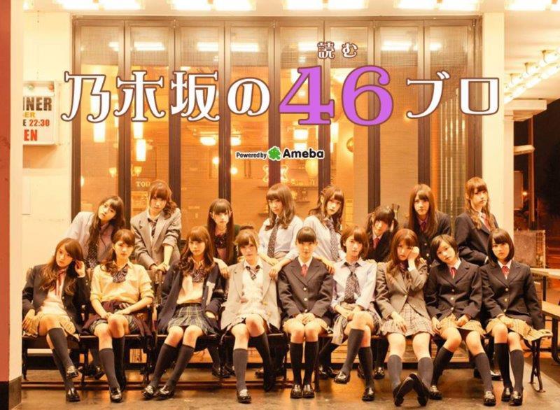 乃木坂の46(よむ)ブロ