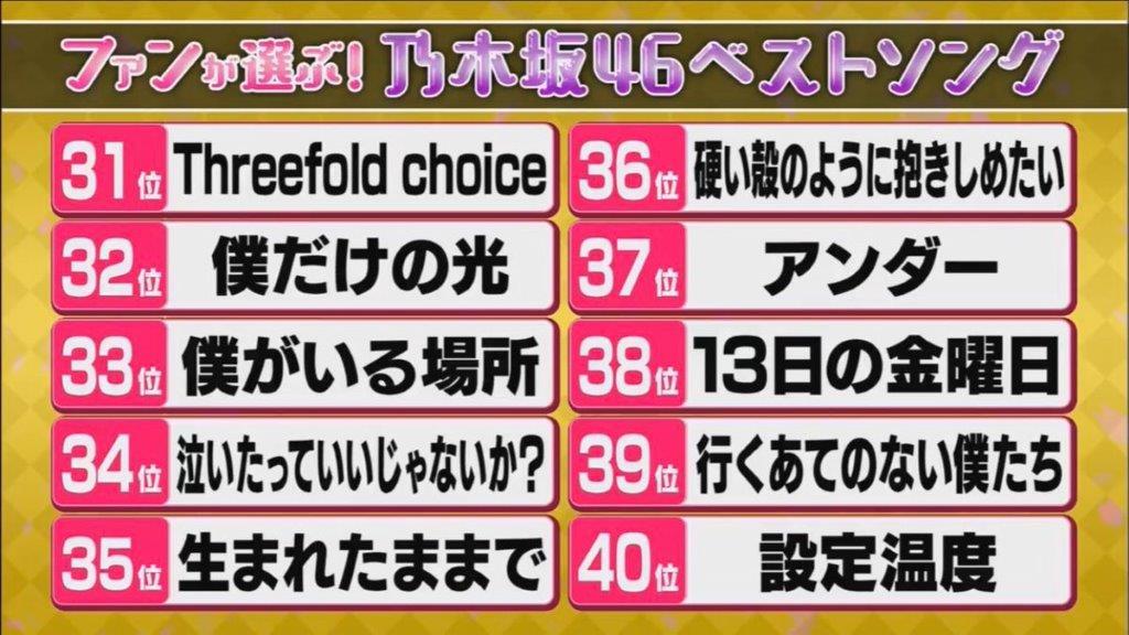 乃木坂ベストソング31位~40位