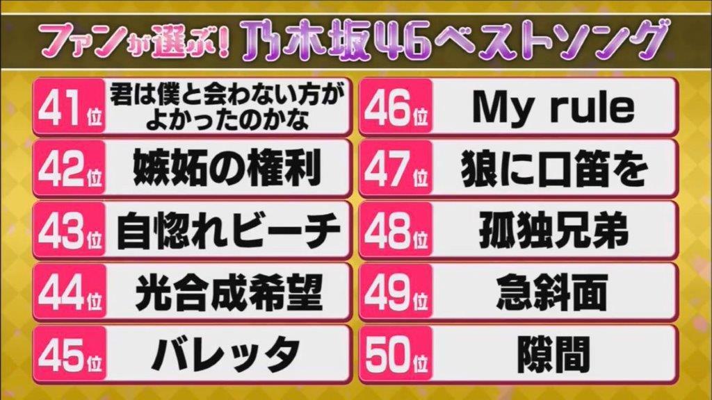 乃木坂ベストソング41位~50位