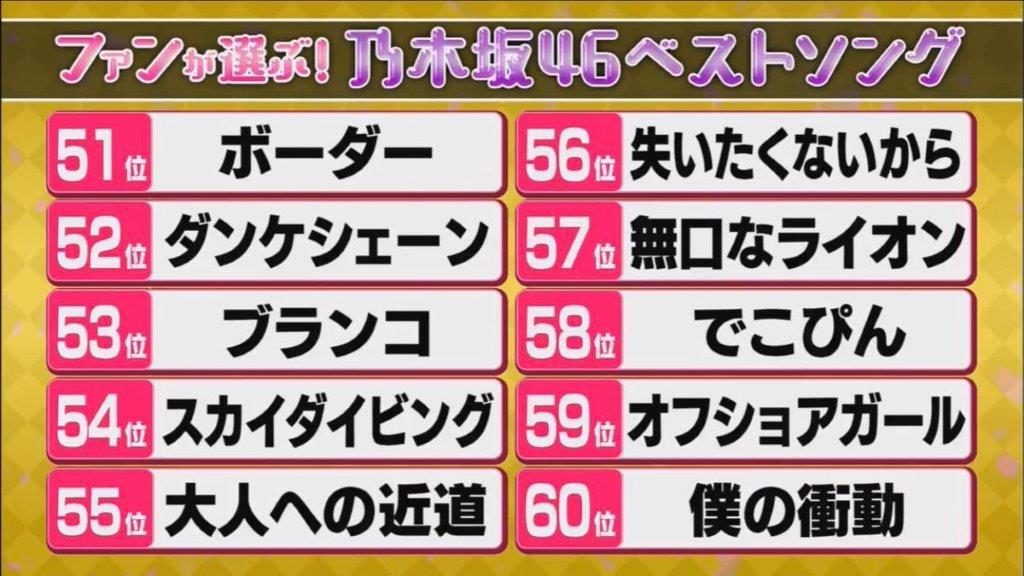 乃木坂ベストソング51位~60位