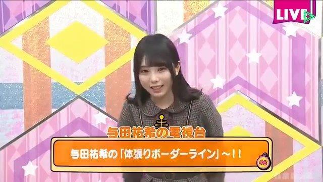 与田祐希  体を張れるアイドルを目指す!