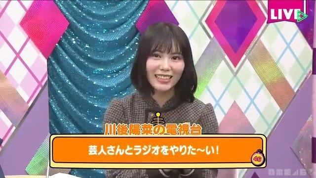 川後陽菜 芸人さんとラジオをやりたい!