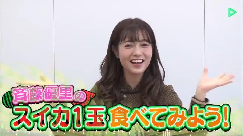斉藤優里 スイカ1玉食べてみよう