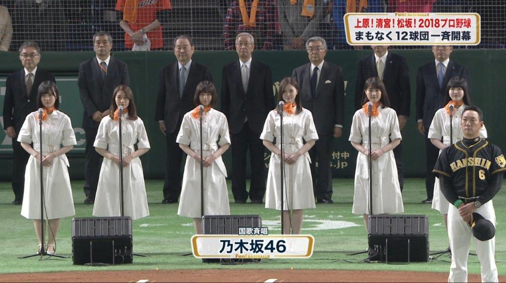 国歌斉唱 乃木坂46