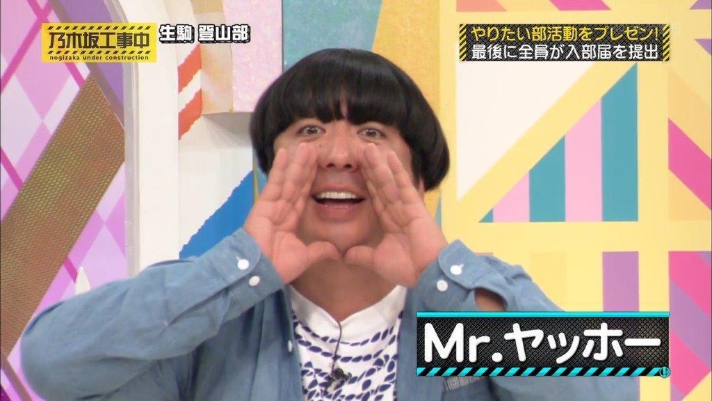 日村勇紀 ヤッホー