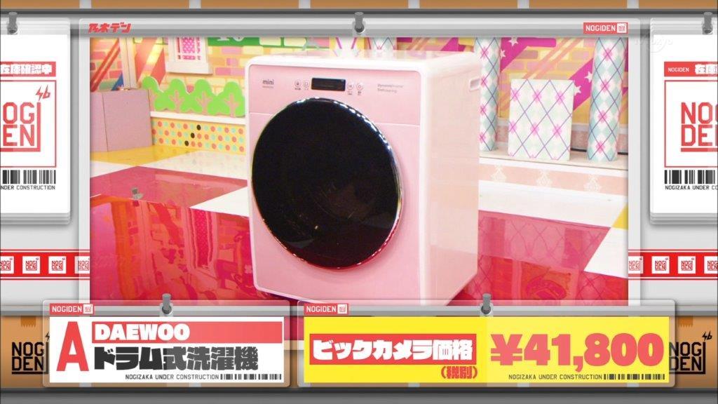 DAEWOO ドラム式洗濯機