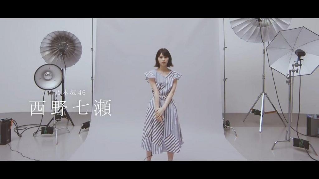 坂道合同オーディションCM 西野七瀬