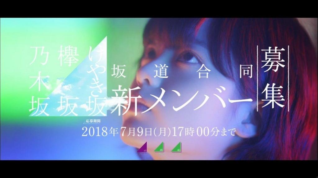 坂道合同オーディションCM 個別まとめ編