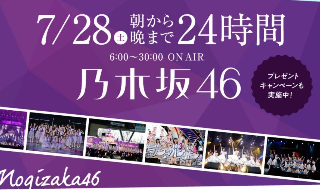 24時間 乃木坂46
