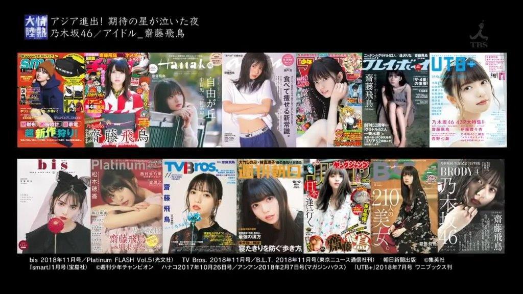 齋藤飛鳥 雑誌 表紙