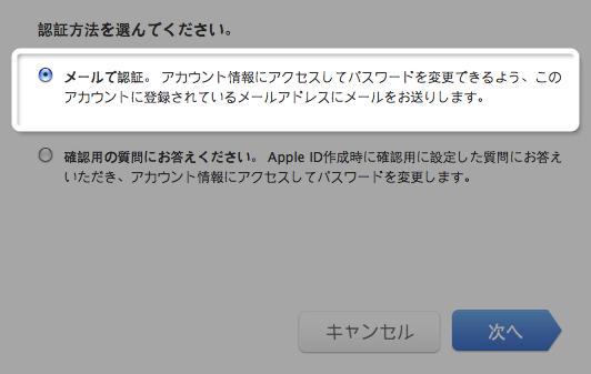 Apple パスワード忘れ