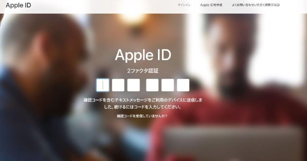 AppleID 2ファクタ認証