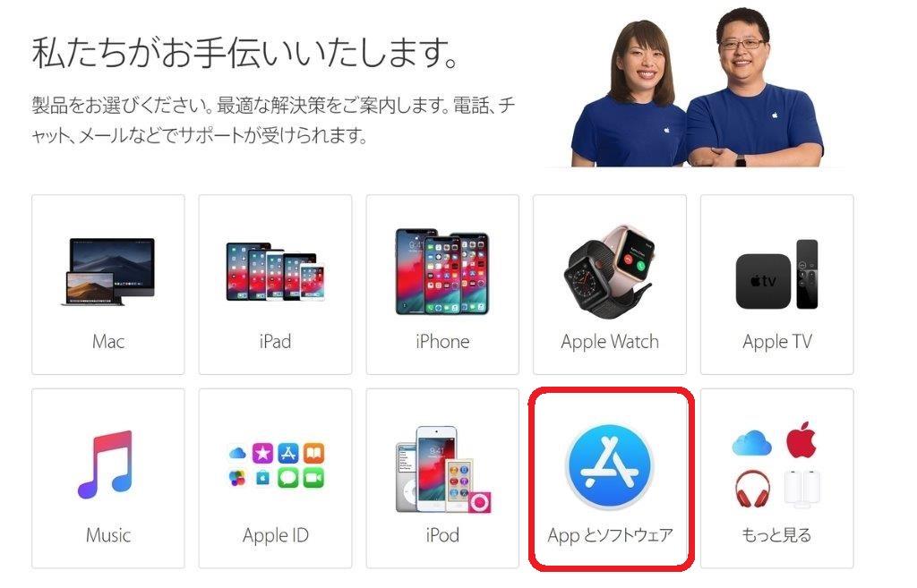 Appleサポートへの連絡1