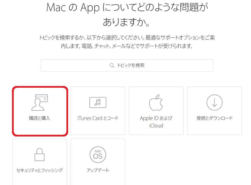 Appleサポートへの連絡3