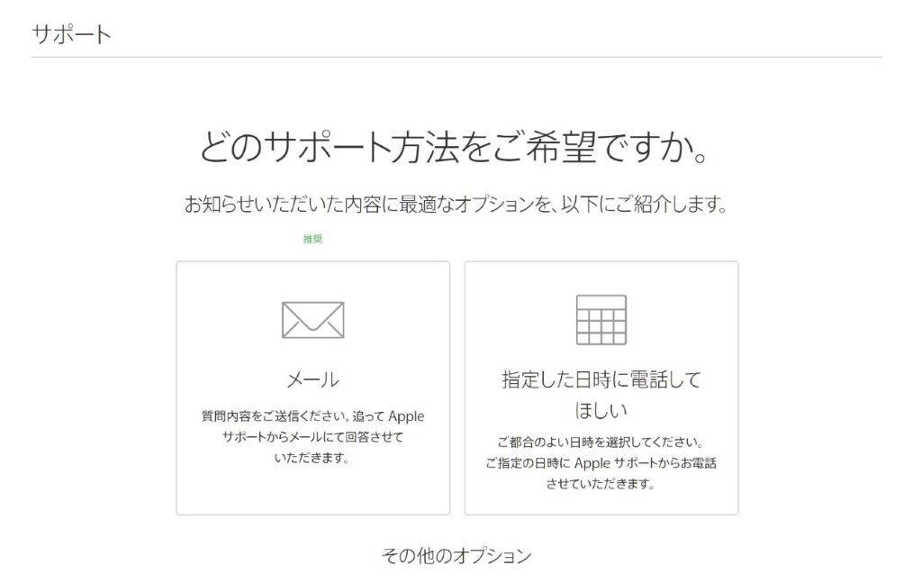 Appleサポート連絡先