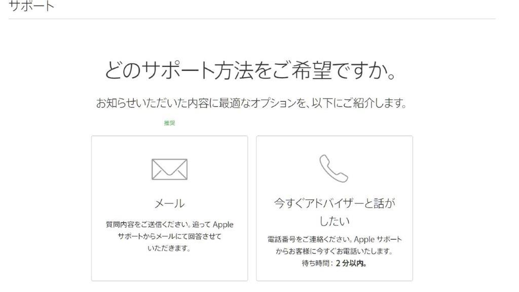 Apple サポート 電話番号