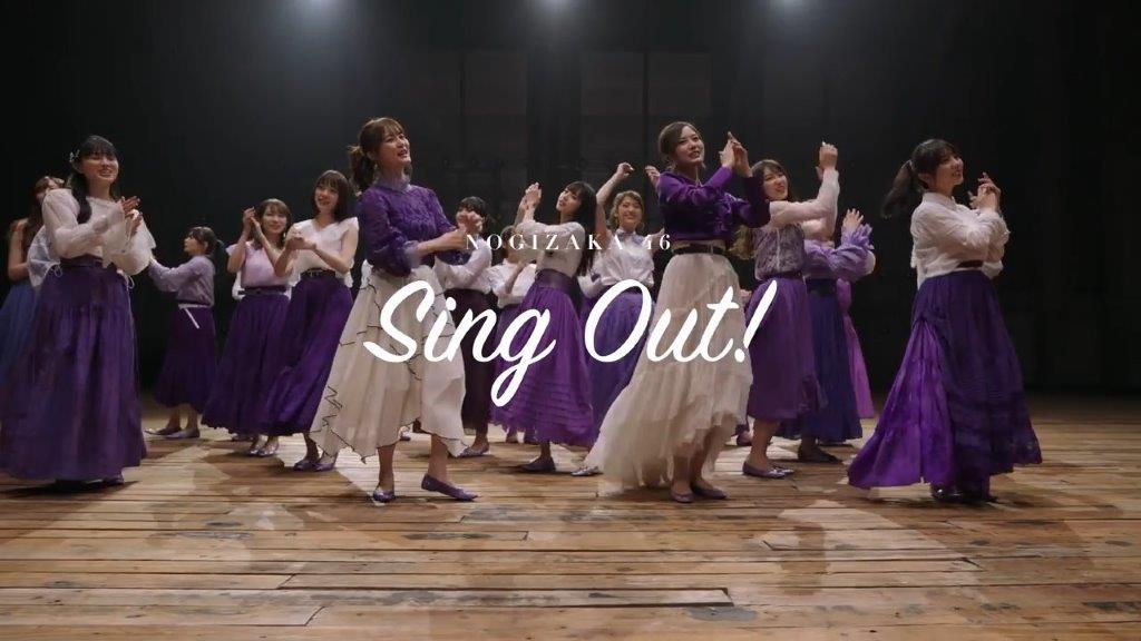 Sing Out! 乃木坂46