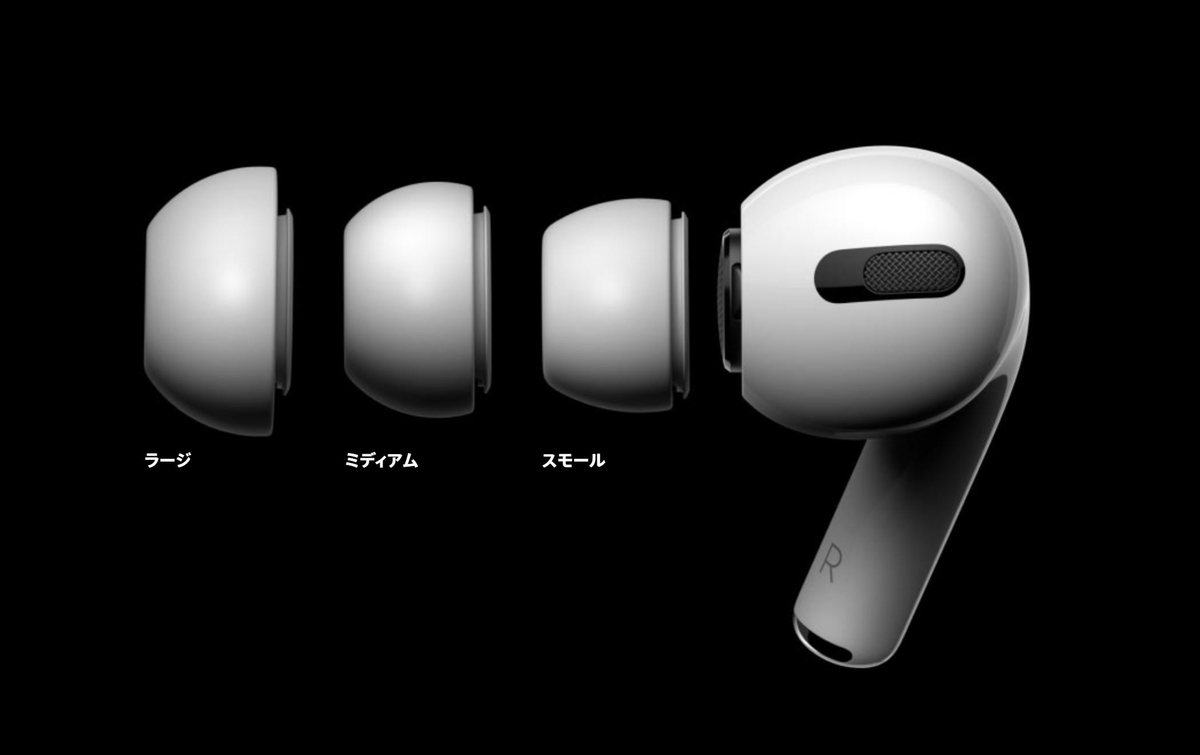 AirPods Pro イヤーチップ