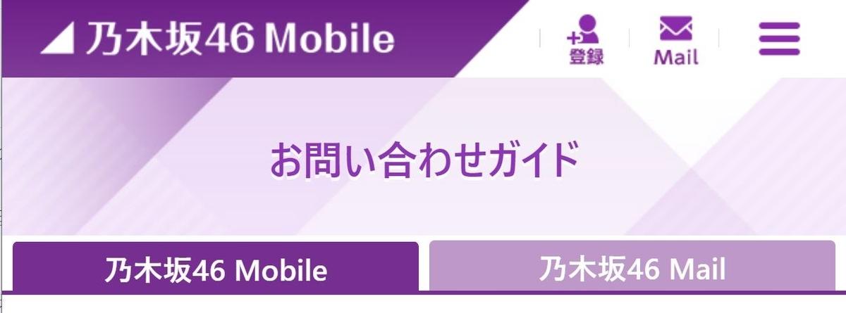 乃木坂46Mobile、乃木坂46Mail