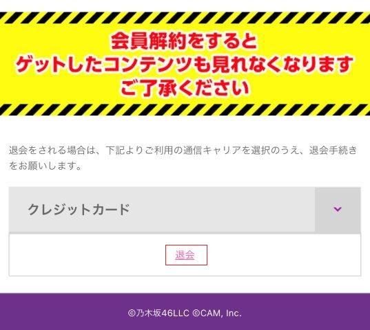 乃木坂46Mobile退会