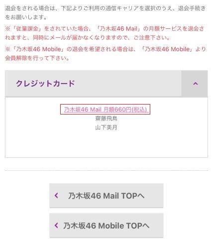 乃木坂46Mailの退会