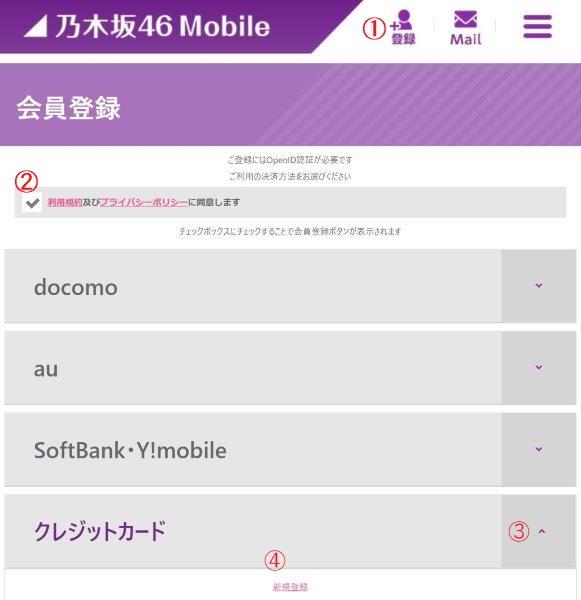 乃木坂46Mailの入会手順