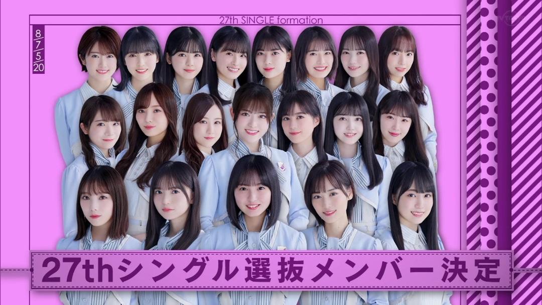 乃木坂27thシングル選抜メンバー