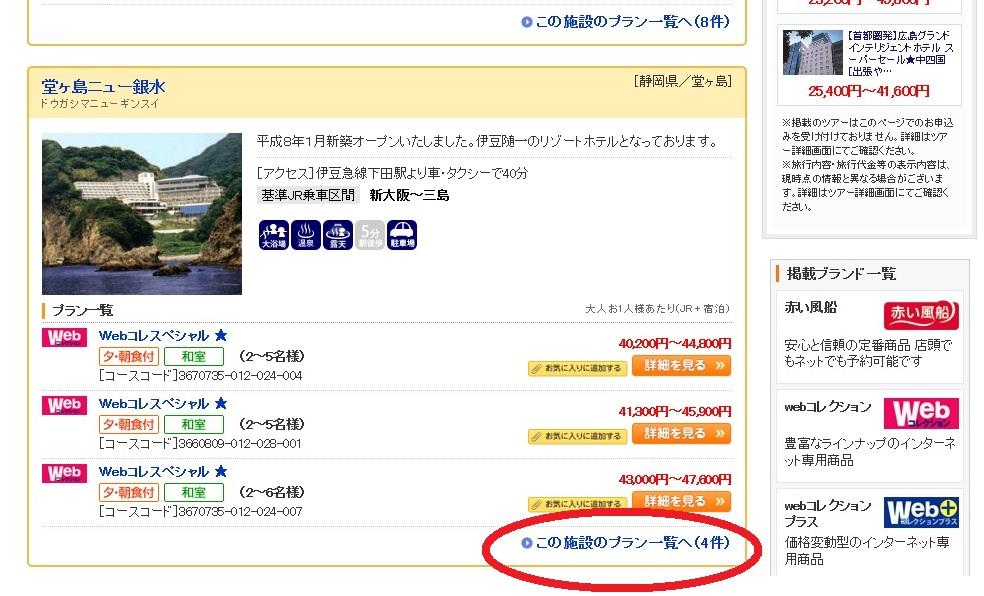 日本旅行サイト内堂ヶ島ニュー銀水のプラン表示