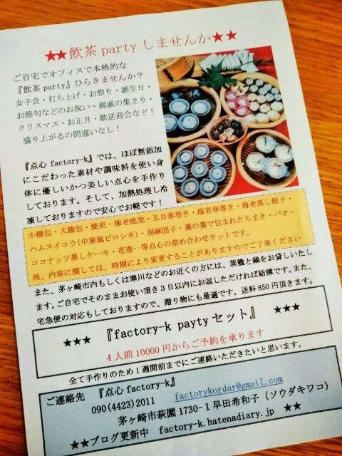 f:id:factory-K:20170420163336j:image
