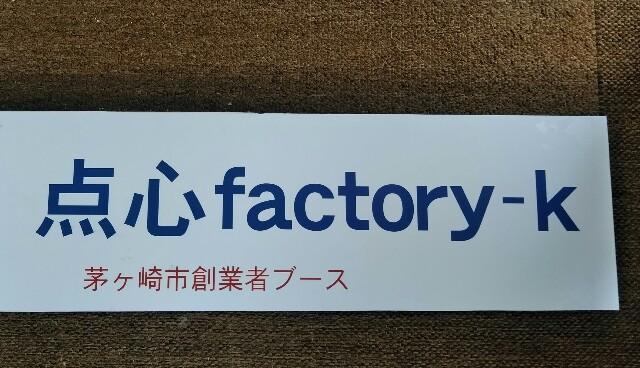 f:id:factory-K:20170424140659j:image