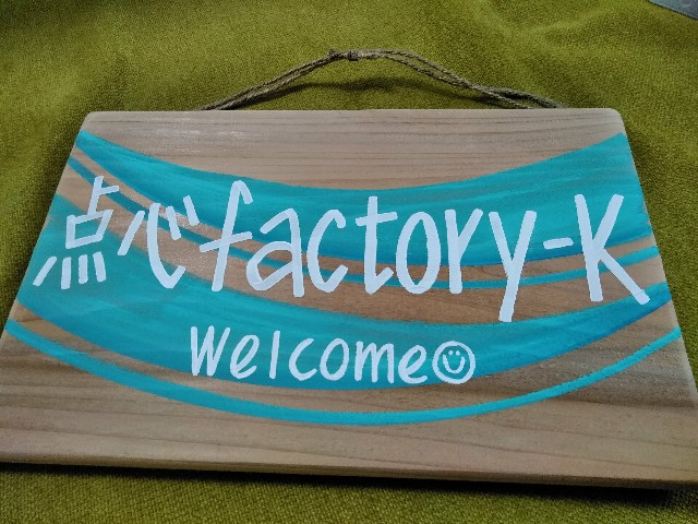 f:id:factory-K:20170718172557j:image