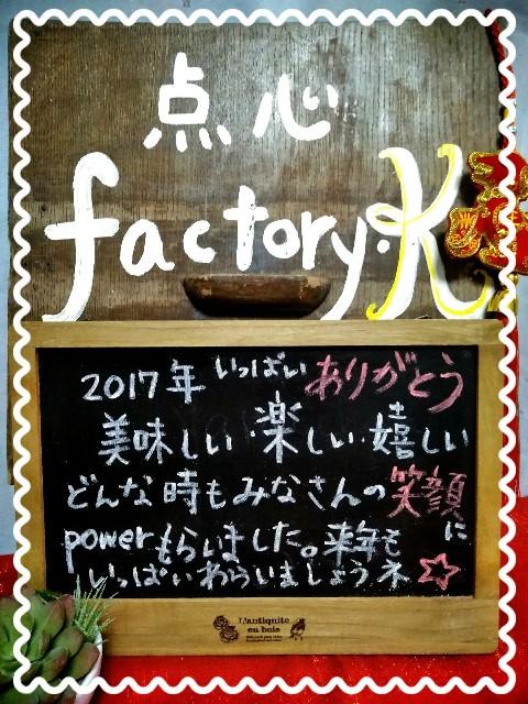 f:id:factory-K:20171226195116j:image