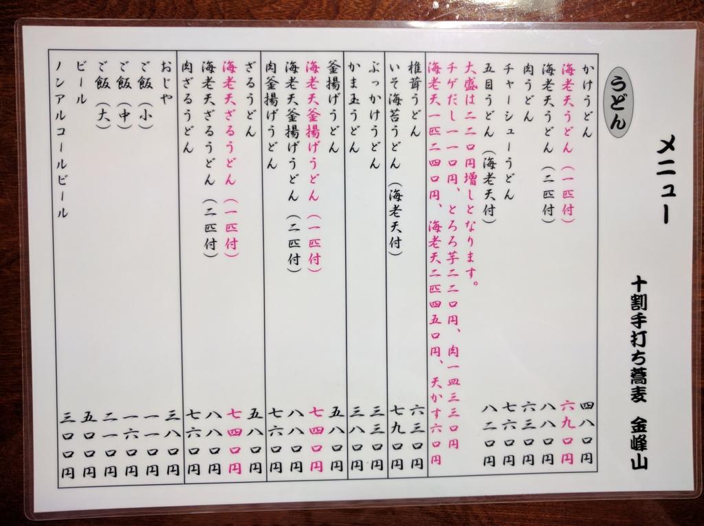 f:id:fai_kagoshima:20161217140818j:plain