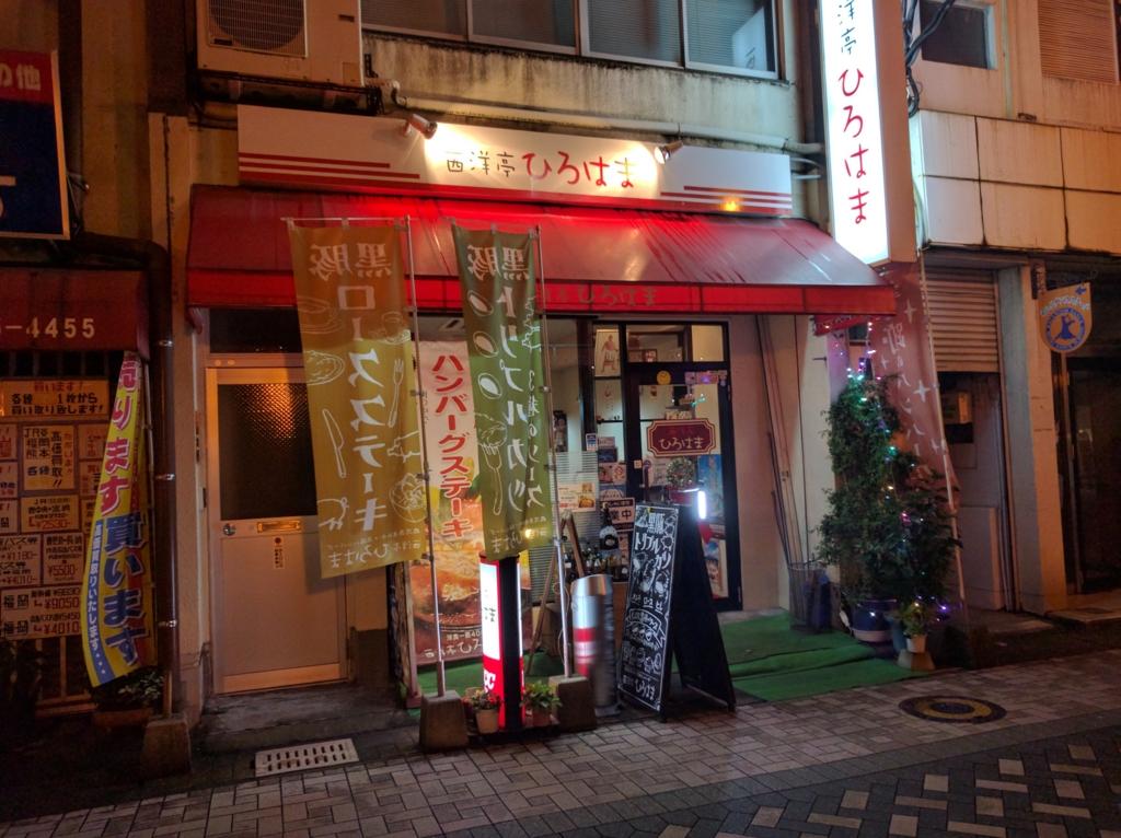 f:id:fai_kagoshima:20161221113333j:plain