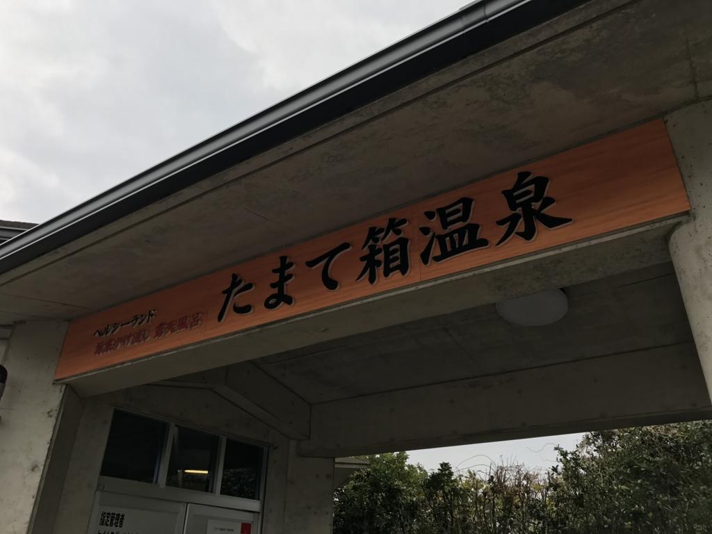 f:id:fai_kagoshima:20170405230825j:plain