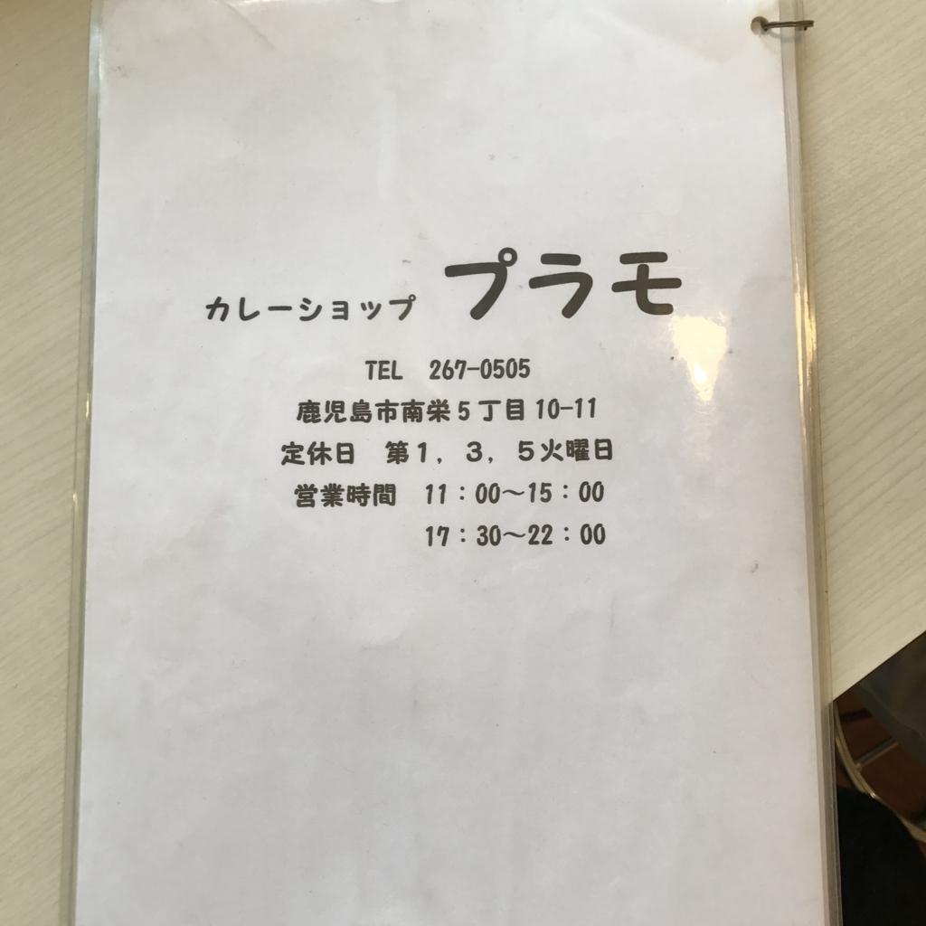 f:id:fai_kagoshima:20170620222900j:plain