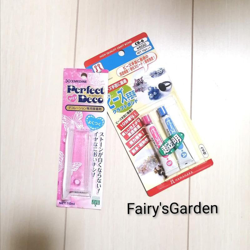 f:id:fairysgarden:20210225094405j:plain