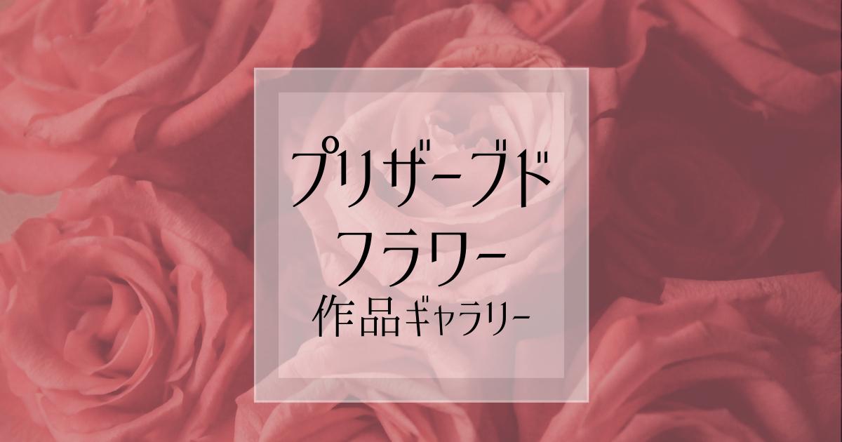 f:id:fairysgarden:20210305124741p:plain